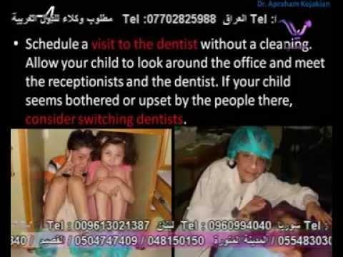 Dr.Apraham Kojakian -Dental Phobia - د.أبراهام كوجكيان - الخوف السني