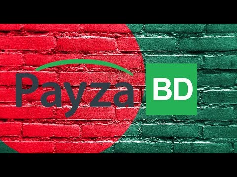 How to Request Funds using Payza (Receive Money Online) - Bengali