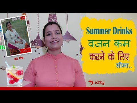 3 Best Summer Drinks for Weight Loss – Detox Water and Juices – By Seema [हिंदी]