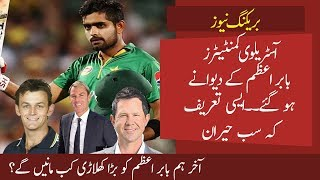 BAbar Azam the Great || Babar Azam gets great appreciation from Australian Commentators
