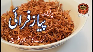 How To Make Onion Fry at Home Perfectly پیاز فرائی کرنے کا آسان طریقہ Perfect Onion Fry Recipe (PK)