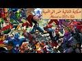Marvel vs DC's Tale - حكاية المثالية ضد الواقعية