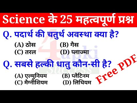 Science gk quiz hindi//30 important question answer for