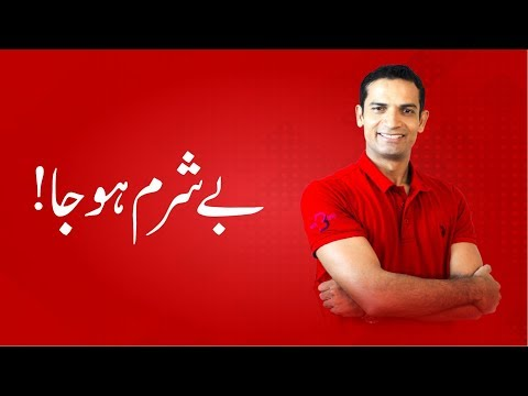 Besharam Ho Jao | How to become stronger and successful in Life | success tips by Muhammad Akmal