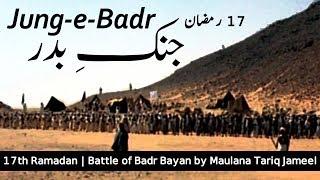 Maulana Tariq Jameel Latest Bayan 17th Ramadhan & the Great Battle of Badr