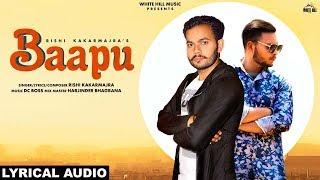 Baapu (Lyrical Audio) Rishi Kakarmajra | New Punjabi Song 2019 | White Hill Music