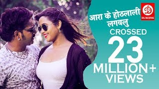 आरा के होठलाली लगवलु , Pawan Singh , Kajal Raghwani , Bhojpuri Hit Song 2019 , DRJ Records