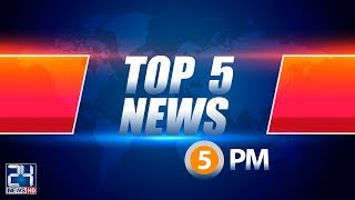 Top 5 News | 5:00 PM | 21 July 2018 | 24 News HD