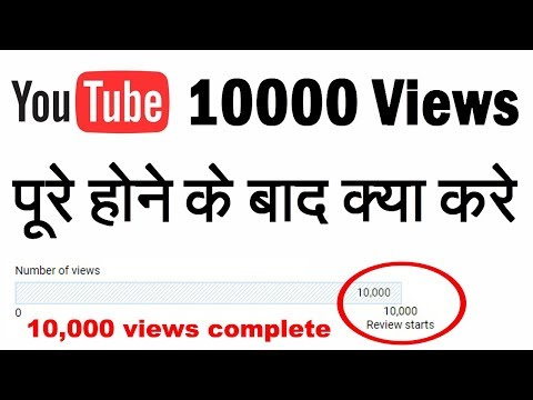 What To Do After 10,000 Views on YouTube Hindi