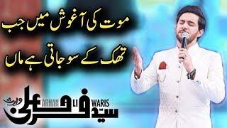 Farhan Ali Waris | Mout Ki Aaghosh Main Jab Thak Kay Sojati Hai Maan | Naat | Ramadan 2018 | Aplus