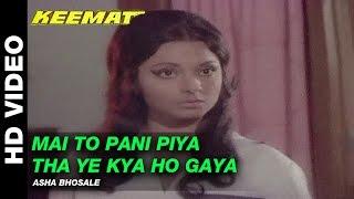 Mai To Pani Piya Tha Ye Kya Ho Gaya - Keemat | Asha Bhonsle | Dharmendra & Rekha