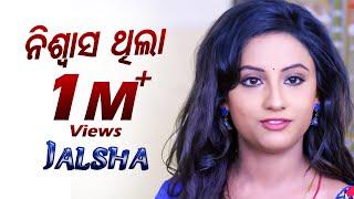 Niswasa Thila | Romantic Video Song | Odia Film - Raghupati Raghav Raja Ram | Sidhant & Riya