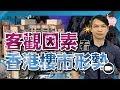 客觀因素看香港樓市形勢 (字幕)【Hea富優閒投資 |#房地產#哲學】 香港樓市 供應 需求