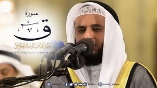 مشاري راشد العفاسي - سورة ق من مسجد الراشد لعام 1438هـ - Mishari Alafasy