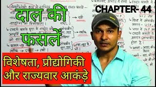 INDIAN GEOGRAPHY | SPECIALTY OF PULSE CROPS IN HINDI FOR ALL GOVT EXAM | दाल की फसले