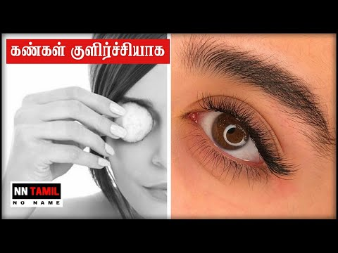 How To Keep Our Eyes Cool In Summer Protect Eyes In Tamil
