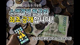유튜브최초공개!소액결제현금화, 컨텐츠이용료 현금화 시 주의할 점 업체? 사기? 총4편 (1/4)