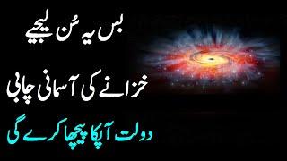 NasrumminAllah Wa Fathun Qareeb | Wazifa for Success |Listening Audio | upedia in hindi urdu