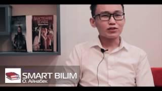 Отзыв ученика Smart Bilim, О.Айнабек
