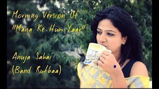 Mana Ke Hum Yaar Nahin | Ft. Anuja Sahai | Band Rutbaa | Cover