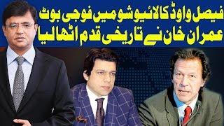 Dunya Kamran Khan Kay Sath | 16 January 2020 | Dunya News