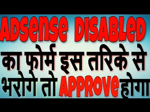 How to Fill Invalid Activity Form Hindi For Disabled Adsense account Solution 2017 Method
