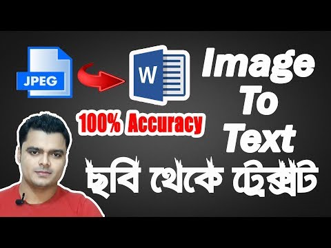 How To Convert Image To Editable Text With 100% Accuracy | Image To Text Converter Process Using App