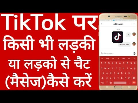 TikTok par message kaise bheje // TikTok par chat kaise kare