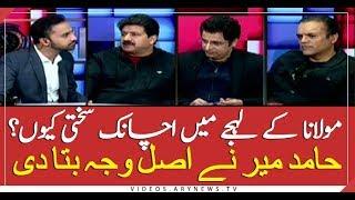 Hamid Mir tells reason behind sudden change in Maulana