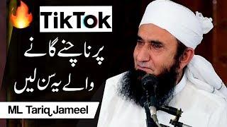 Tik Tok Par Nachne Gaane Wale Sun Lain - Maulana Tariq Jameel Bayan for Musically users