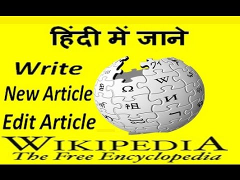 What is Wikipedia !! How to Create New Article !! Edit any Article !! Complete info in hindi