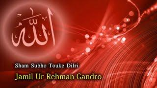 Jamil Ur Rehman Gandro - Sham Subho Touke Dilri - Sindhi Islamic Videos