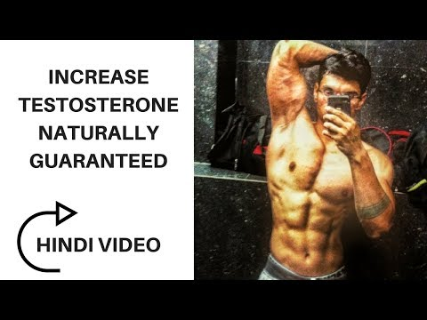 How To Boost Testosterone Naturally | How to INCREASE TESTOSTERONE NATURALLY in 10 days |  EASY TIPS