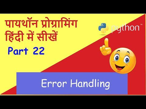 Learn Python in Hindi Part 22 (Error Handling)