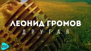 Леонид Громов - Другая (Official Audio 2017)