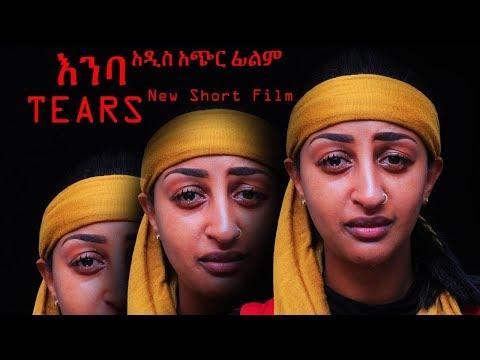 Xxx Mp4 Ethiopia Quot እንባ Quot በእውነተኛ ታሪክ ላይ የተመሰረተ አጭር አማርኛ ፊልም Quot TEARS Quot Amharic Short Film 3gp Sex