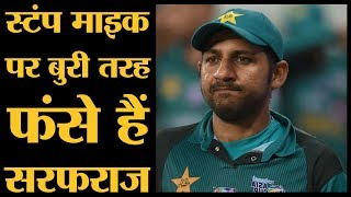 Pakistani कप्तान Sarfraz Ahmed ने Sledging के नाम पर क्राइम किया है! | The Lallantop