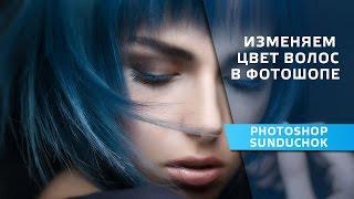 Как изменить цвет волос в фотошопе | Два метода изменения цвета волос