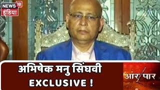 आर्टिकल 370 के हटने पर क्यों कांग्रेस में मतभेद? सुनिए Abhishek Manu Singhvi का बयान | Aar Paar