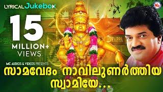 Samavedam Navilunarthiya Swamiye  Hindu Devotional Songs Malayalam