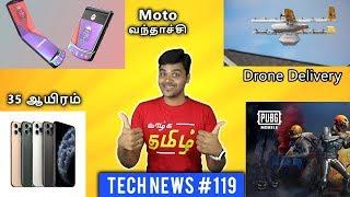 Prime #119 : PUBG India,Tiktok Addiction , $100k NO mobile Contest , Motorola razr