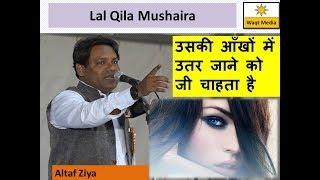 उसकी आँखों में उतर जाने को जी चाहता है - Altaf Ziya Latest  Lal Qila Mushaira Waqt Media Mushaira