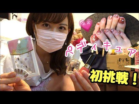 Xxx Mp4 【セルフネイル】初のペディキュアに挑戦♡|Challenge To Pedicure♡ 3gp Sex