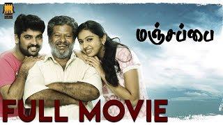 Manjapai Tamil Full Movie | Vimal | Rajkiran | Lakshmi Menon