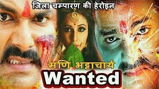 WANTED Pawan singh and Mani Bhattacharya Bhojpuri Full Movie 2018 HD