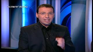 """תחקיר """"המקור"""" ערוץ 10  - לב לבייב"""