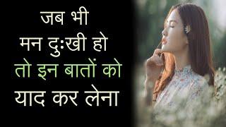 Best heart touching।। Inspirational।। Motivational quotes in hindi।। Kuchh sachchi baaten.....