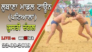 🔴 (LIVE) LUBANA MODEL TOWN (PATIALA) KUSTI DANGAL 22-09-2019/www.123Live.in