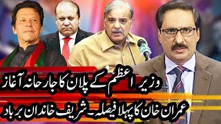 Kal Tak with Javed Chaudhry | 20 August 2018 | Express News