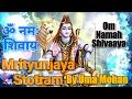 Mrityunjaya Stotram By Uma Mohan With English And Sanskrit Subtitles mp3